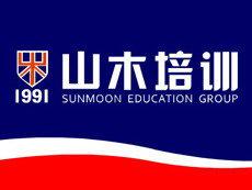 黄岛山木培训学校