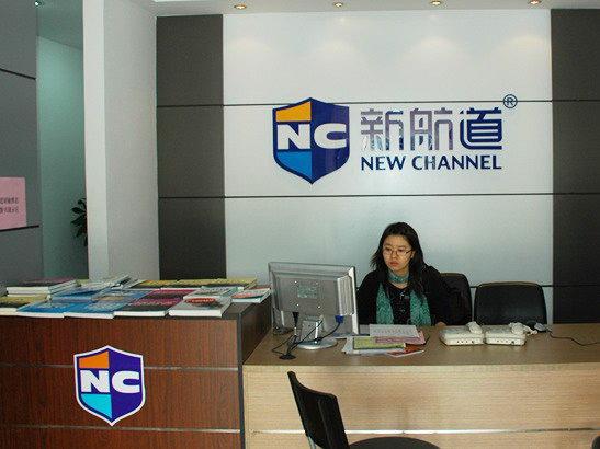 青岛新航道英语学校,中国英语培训领导品牌,提供雅思,托福,sat,ap出国