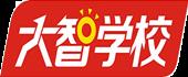 青岛大智教育学校