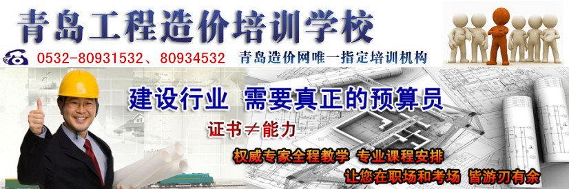 青岛工程预算培训学校