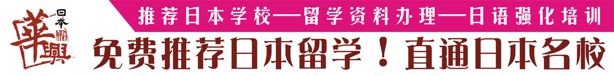 青岛华兴日语培训学校