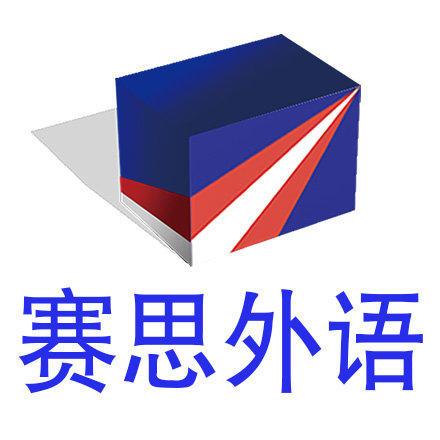 青岛赛思外语培训学校