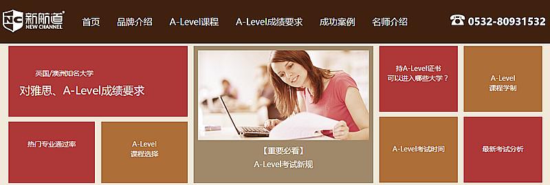 青岛新航道A-Level培训学校
