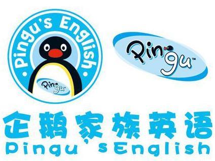 青岛企鹅家族英语学校
