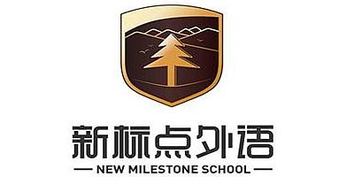 青岛新标点外语培训学校